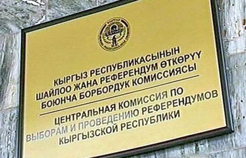 В ЦИК пока не поступало заявлений от кандидатов в депутаты из СДПК о выходе из списка