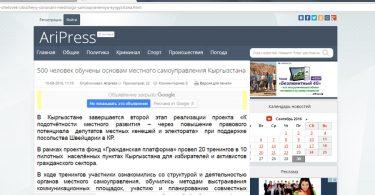 Агенство «AriPress» : 500 человек обучены основам местного самоуправления Кыргызстана