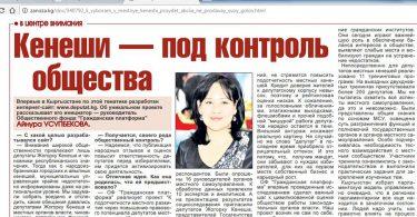 Газета  «Вечерний Бишкек» : Кенеши – под контроль общества