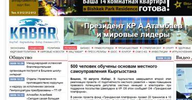 Агенство «KABAR» : 500 человек обучены основам местного самоуправления Кыргызстана