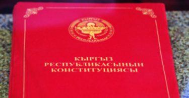 Конституциянын түп нускасы канцелярия архивинде да, Юстиция министрлигинде да жок,- президенттин ЖКдагы өкүлү