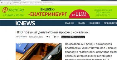 Агенство «K-News» : НПО повысит депутатский профессионализм