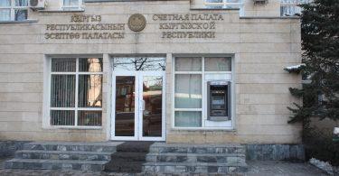 Закон КР «О Счетной палате Кыргызской Республики»