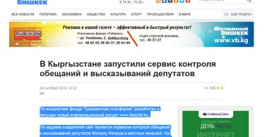 В Кыргызстане запустили сервис контроля обещаний и высказываний депутатов