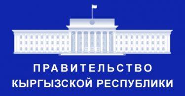 Закон КР «О Правительстве Кыргызской Республики»