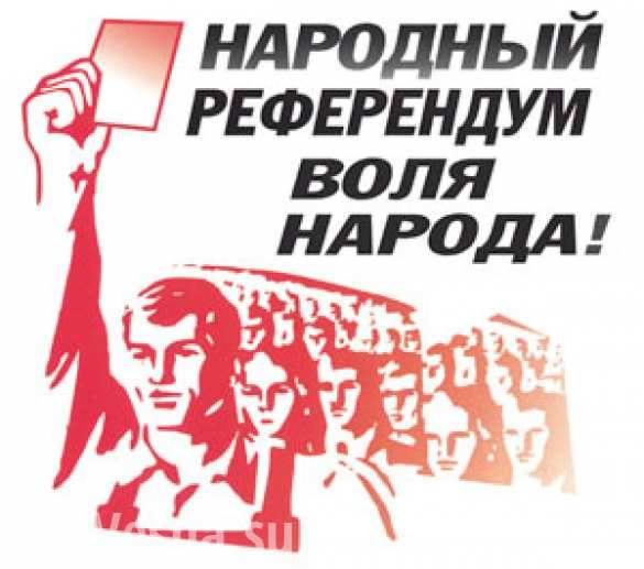 В ЖК Закон «О референдуме» в новой редакции принят в третьем (окончательном) чтении