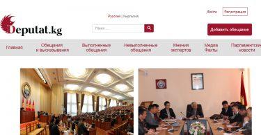 Все, абсолютно все обещания депутатов ЖК можно теперь отследить онлайн