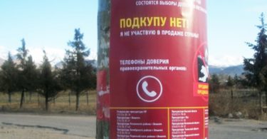 «On November 18,  in Naryn region, in the village of At-Bashy informational meetings on opposition to bribery of voters were organized with citizens»