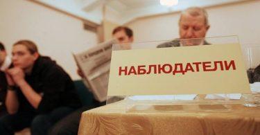 За референдумом будут наблюдать 144 наблюдателя от международных организаций
