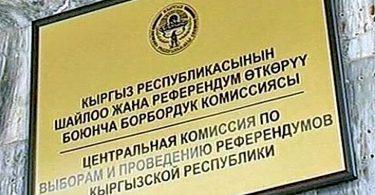 ЦИК зарегистрировал уполномоченных представителей Сооронбая Жээнбекова