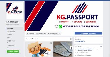 В Бишкеке частная компания-посредник оказывает услуги по изготовлению паспортов