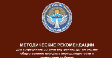 Методические рекомендации для сотрудников органов внутренних дел