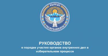 Руководство о порядке участия органов внутренних дел в избирательном процессе