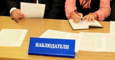 ЦИК аккредитовала еще 75 международных наблюдателей на президентские выборы