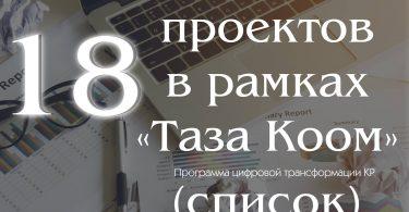 18 проектов в рамках «Таза коом»
