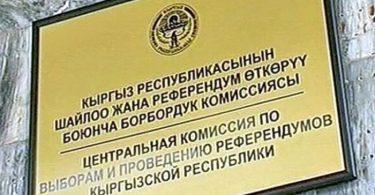 Заместитель председателя ЦИК отказалась подписывать протокол итогов выборов-2017