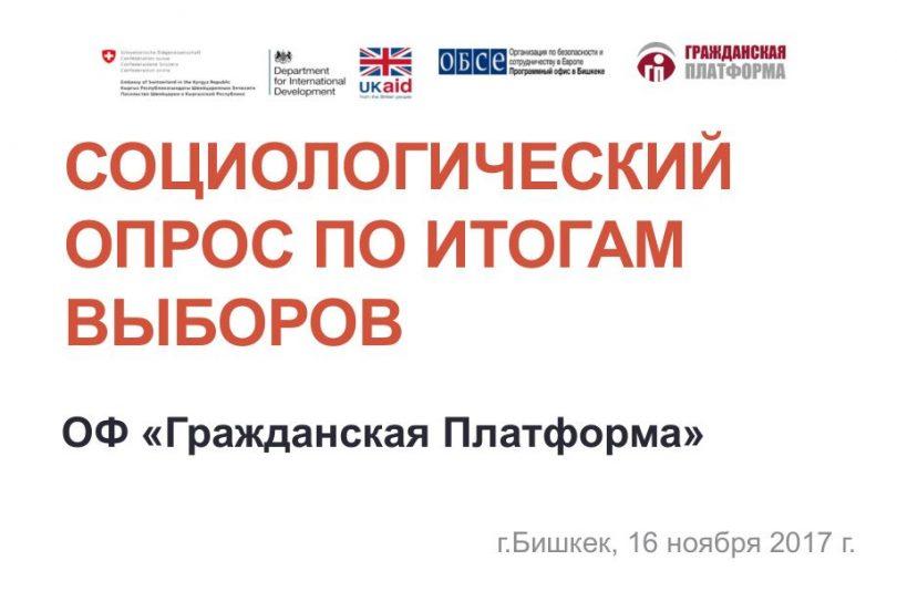 Социологический опрос по итогам выборов Президента Кыргызстана 2017 г.