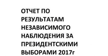 ОТЧЕТ ПО РЕЗУЛЬТАТАМ НЕЗАВИСИМОГО НАБЛЮДЕНИЯ  ЗА ПРЕЗИДЕНТСКИМИ ВЫБОРАМИ 2017 ГОДА ОБЩЕСТВЕННОГО ФОНДА «ГРАЖДАНСКАЯ ПЛАТФОРМА»