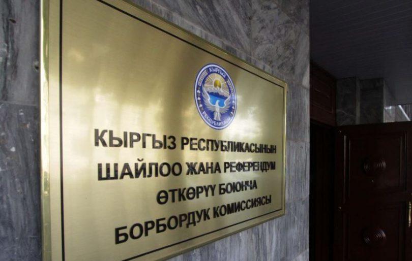ЦИК неподдержал предложение отменить выборы мэра Бишкека