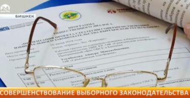 Разработана стратегия по улучшению избирательного законодательства