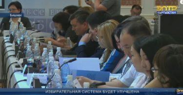Общественный диалог по совершенствованию избирательной системы Кыргызстана