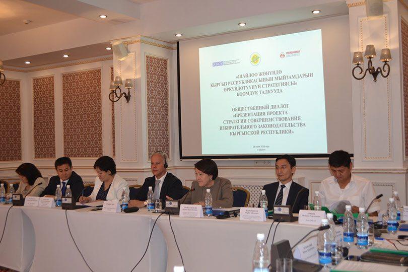 (Русский) Разработана стратегия совершенствования выборного законодательства Кыргызстана на 2018-2020 годы