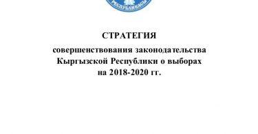 На сайте президента КР опубликована Стратегия совершенствования законодательства Кыргызской Республики о выборах на 2018-2020 гг.