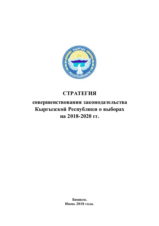 (Русский) На сайте президента КР опубликована Стратегия совершенствования законодательства Кыргызской Республики о выборах на 2018-2020 гг.