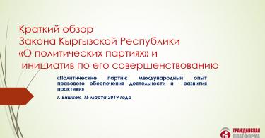 Краткий обзор Закона Кыргызской Республики «О политических партиях» и инициатив по его совершенствованию
