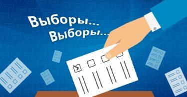 О новых поправках в избирательное законодательство