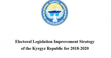 Electoral Legislation Improvement Strategy  of the Kyrgyz Republic for 2018-2020