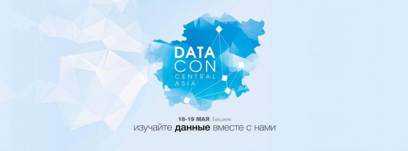 В Бишкеке пройдет DataCon Central Asia — конференция по данным в Центральной Азии