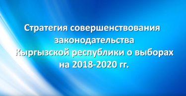 Стратегия совершенствования законодательства Кыргызской Республики о выборах на 2018-2020 гг.