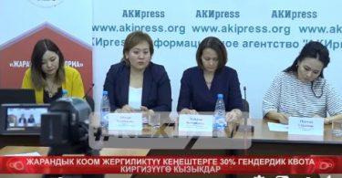 2018 2020 жылдарда Кыргыз Республикасынын шайлоо мыйзамдарынын өркүндөтүү стратегиясы боюнча даярдал