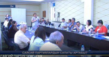 Общественный диалог по политическим партиям в городе Ош
