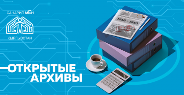 В Бишкеке пройдет круглый стол на тему «Открытые архивы»