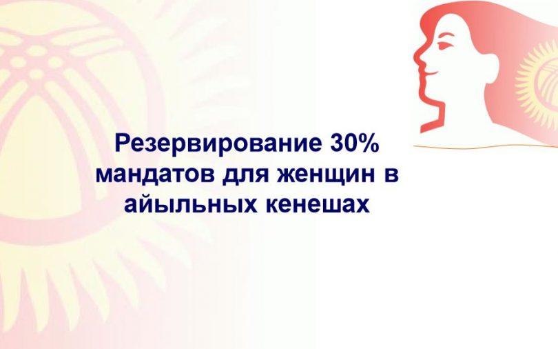 (Русский) Резервирование 30% мандатов для женщин в айыльных кенешах. Презентация