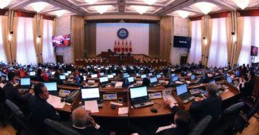 Жогорку Кенеш принял концепцию по оценке действия законов, решений и государственных программ