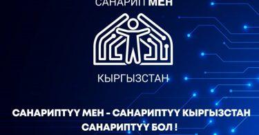 В Кыргызстане заработал портал открытых данных