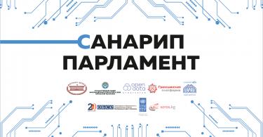 В Бишкеке пройдет форум, посвященный вопросам цифрового Парламента.