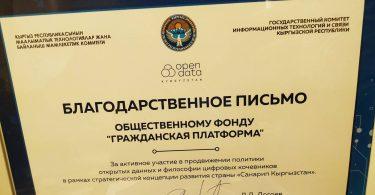 ОФ «Гражданская платформа» получил благодарственное письмо за активное участие в продвижении политики открытых данных