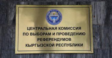 Шайлдабекова: Парламенттик шайлоону өткөрүүдө санитардык талаптар сакталат