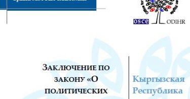 Заключение БДИПЧ ОБСЕ по закону «О политических партиях»
