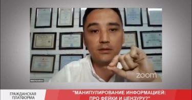 Мнение Айбека Куренкеева по законопроекту «О манипулировании информацией»