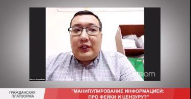 Мнение Бектура Осмонбаева по законопроекту «О манипулировании информацией»