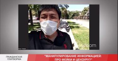 Мнение журналиста Болота Темирова по законопроекту «О манипулировании информацией»