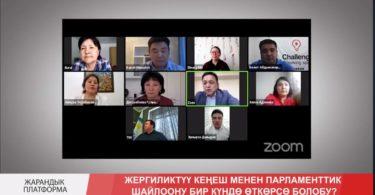 ЖК депутаты Аалы Карашевдин пикири