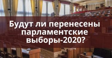 Опрос: Будут ли перенесены парламентские выборы-2020?