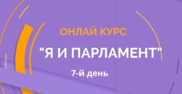 7 день онлайн курса «Я и парламент»