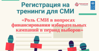 Тренинги в регионах для СМИ